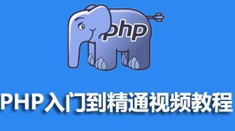 PHP从入门到精通视频教程-极客学院免费下载