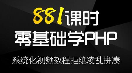 932课时PHP零基础入门到精通视频教程