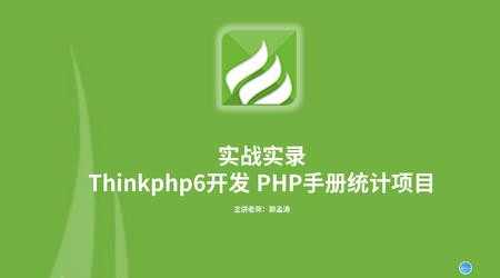 ThinkPHP6+Querylist实战开发【PHP7.4手册统计项目】