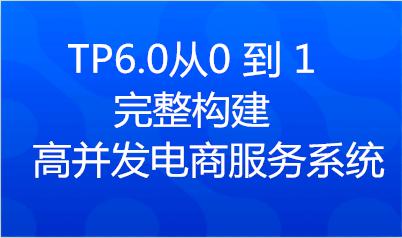 PHP实战教程TP6.0从0到1完整构建高并发电商服务系统