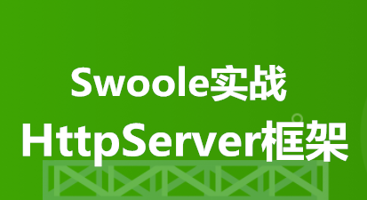 Swoole实战之HttpServer框架